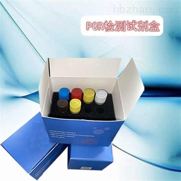 多食棘阿米巴属通用PCR检测试剂盒厂家