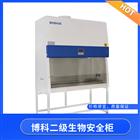 BSC-1500IIA2-X实验室二级生物安全柜 博科厂家供应