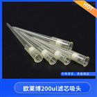 OLB-TFL-200RS歐萊博200ul濾芯吸頭 醫用吸頭