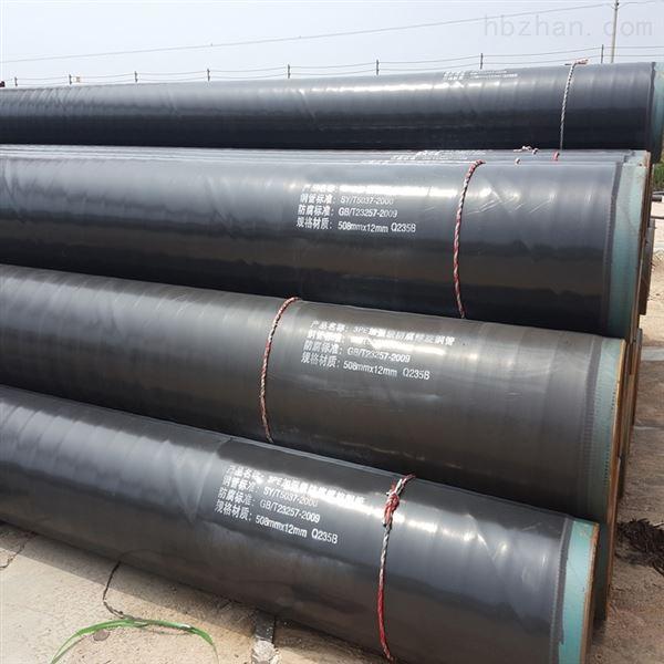 供水管道用3PE防腐钢管特点介绍 生产工艺