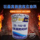防锈抗氧化涂料