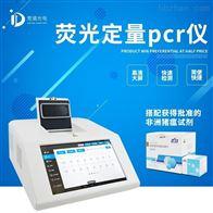 JD-PCR非洲猪瘟检测设备多少钱一套