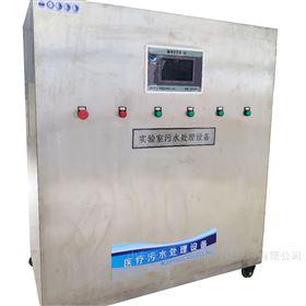 化验室污水处理系统