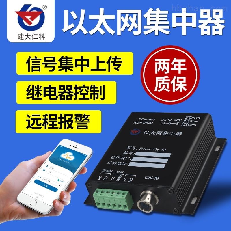 建大仁科以太网络温湿度计集中器变送器远程