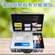 YJL-FP01肥料养分速测仪