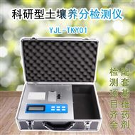 YJL-TKY01科研型土壤养分检测仪