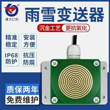 RS-YUX-N01-H建大仁科雨雪传感器降雨降雪监测仪RS485
