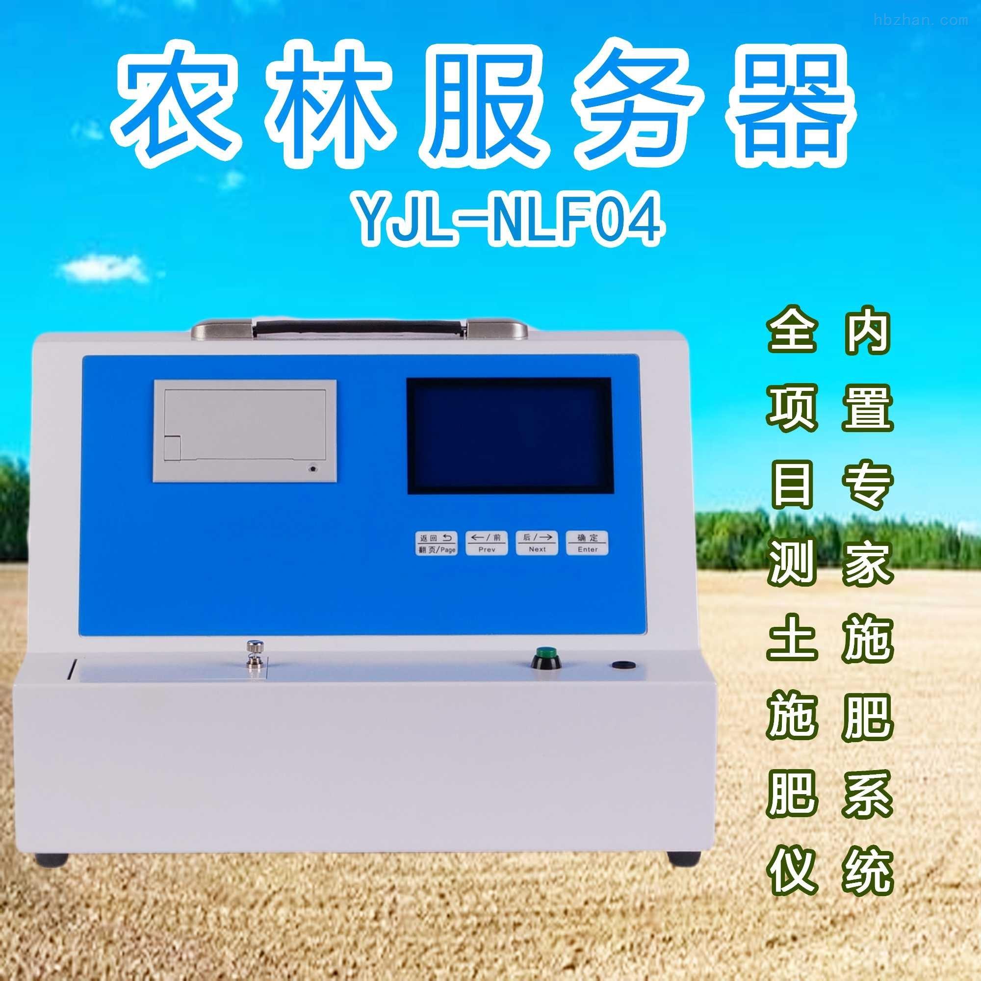 測土配肥儀器
