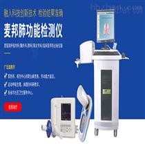 台車式肺功能檢測儀