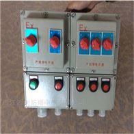 BXMD-非标定做防爆照明动力配电箱