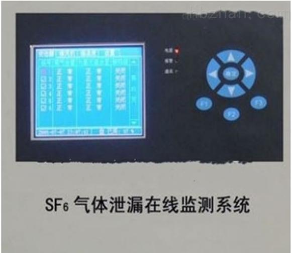 SF6气体泄漏定量监控系统厂家