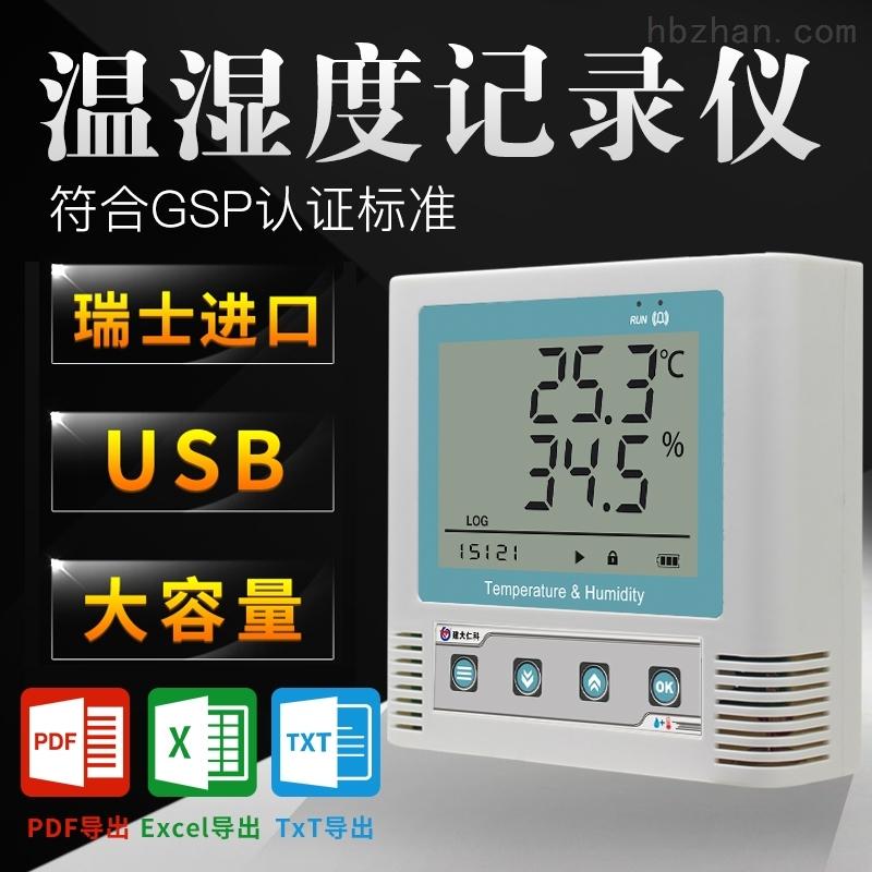 建大仁科温湿度记录仪高精度工业药店