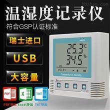 COS-03-0建大仁科温湿度记录仪高精度工业药店