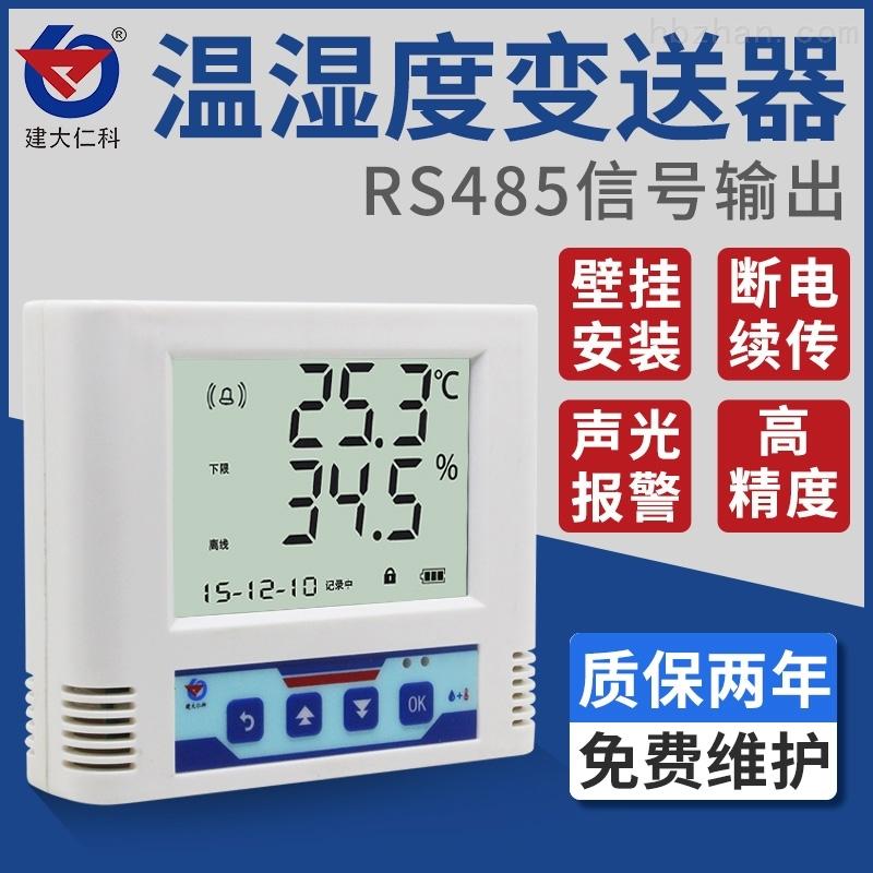建大仁科温湿度变送器传感器记录仪RS485