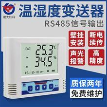RS-WS-N01-6-0建大仁科温湿度变送器传感器记录仪RS485