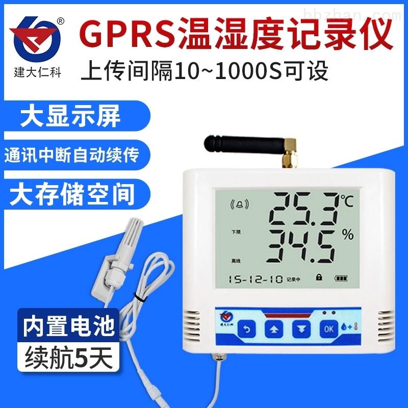 建大仁科温湿度无线高精度GPRS传感器变送器