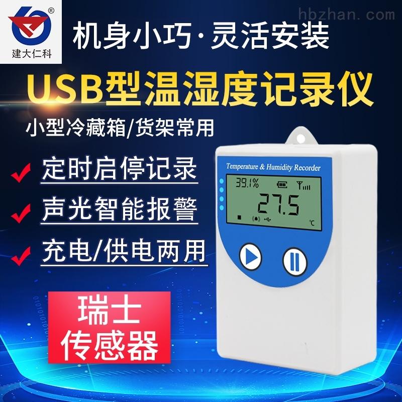建大仁科USB温湿度记录仪冷藏冷链物流运输