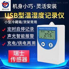 COS-04建大仁科USB温湿度记录仪冷藏冷链物流运输