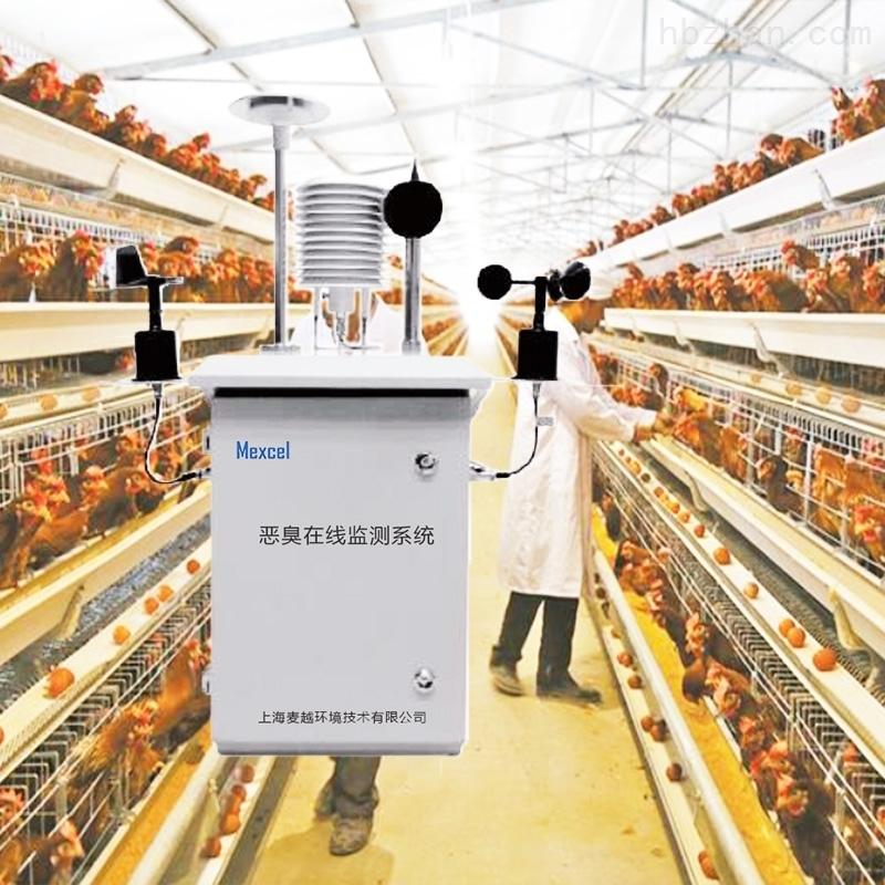 养殖场臭气污染在线监测设备厂家
