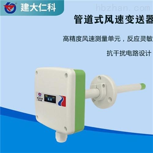 建大仁科 一体式风速传感器 管道风速测量器