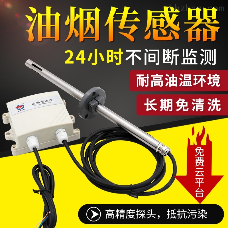 建大仁科RS485信号输出油烟检测油烟传感器
