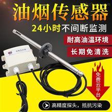 RS-LB-N01-FL建大仁科RS485信号输出油烟检测油烟传感器