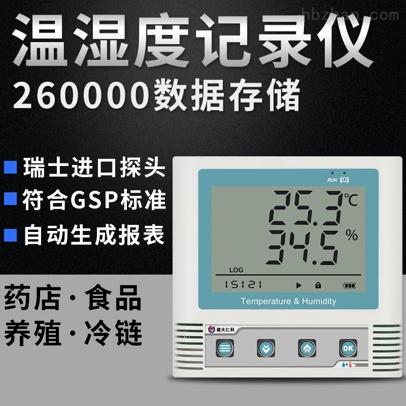 建大仁科温湿度记录仪工业用药店实验