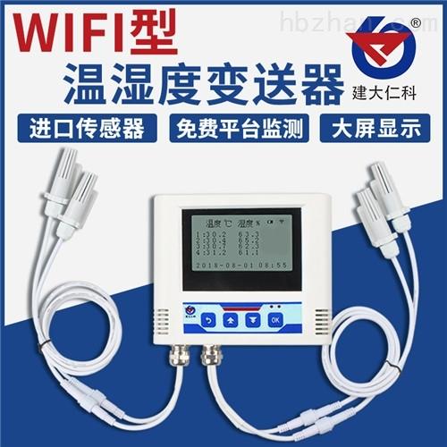 建大仁科WiFi温湿度记录仪远程监控报警