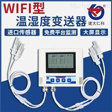 RS-WS-WIFI-Y建大仁科WiFi温湿度记录仪远程监控报警