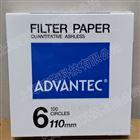 日本ADVANTEC 6号无灰级定量滤纸