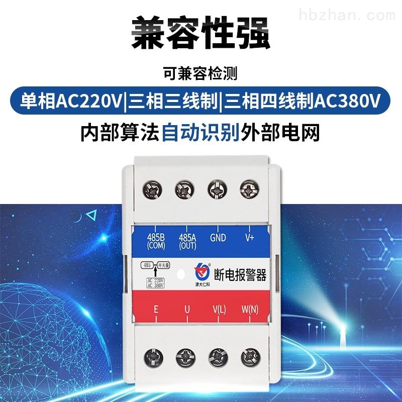 建大仁科单相三相断电报警器380V