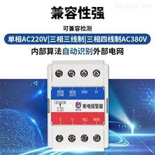 RS-DD-N01建大仁科单相三相断电报警器380V