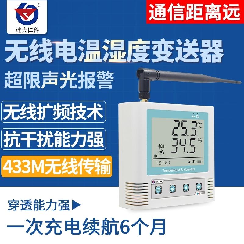建大仁科无线温湿度变送器免布线传感器