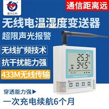 RS-WS-DCS-6C-4建大仁科无线温湿度变送器免布线传感器