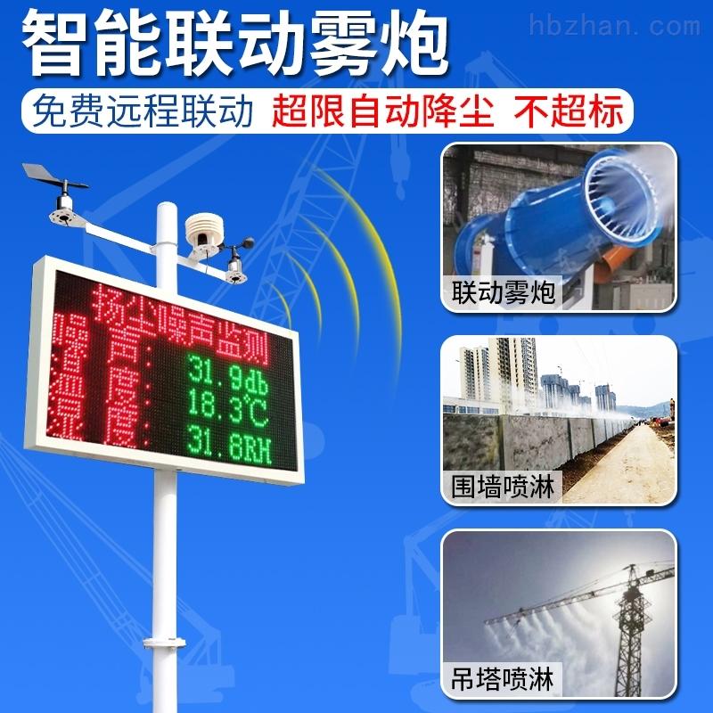 建大仁科噪声实时在线监测PM2.5扬尘检测仪