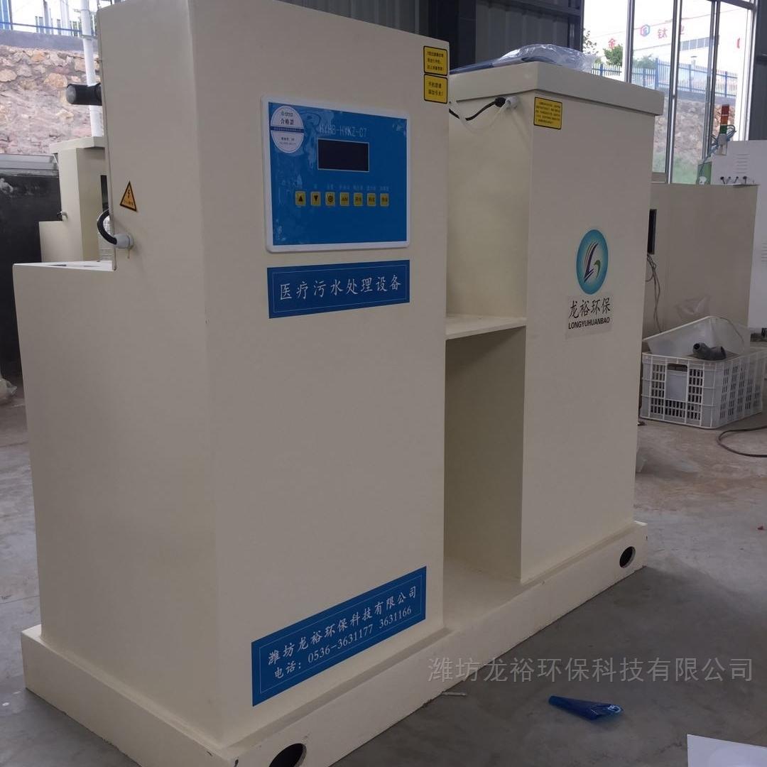 中医门诊部废水处理设备