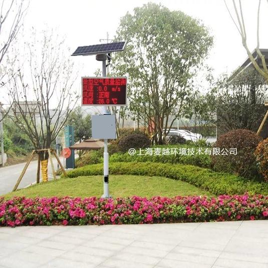 扩散式微型空气监测站,环境质量监测设备