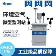 M-2060BAQI微型空气质量环境监测站 环保领域用