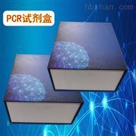 转基因品系棉花MON1445/1698 PCR试剂盒
