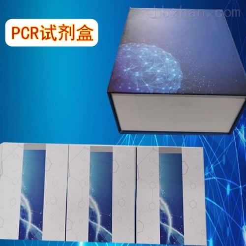 牛呼肠孤病毒PCR检测试剂盒厂家