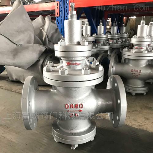 蒸汽减压阀Y43H-40C DN15-600MM