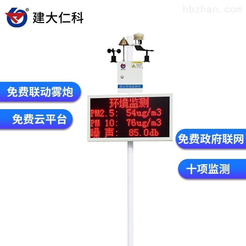 建大仁科舟山市扬尘设备检测设备