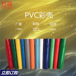 U-pvc成型直管