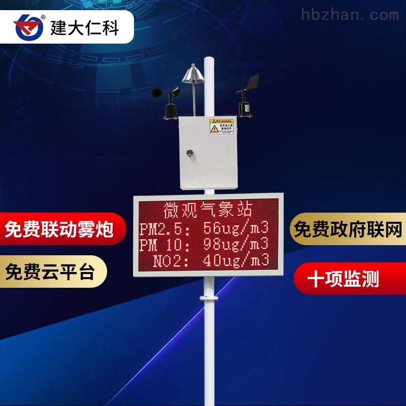 建大仁科佛山市扬尘在线监测设备检测仪