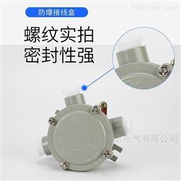 依客思BHD51-B-G1铸铝三通防爆接线盒