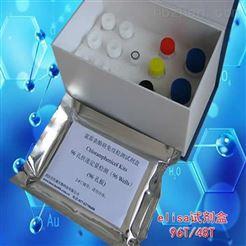 48T/96T猴子白介素elisa试剂盒