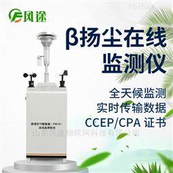 FT-YC01扬尘监控系统
