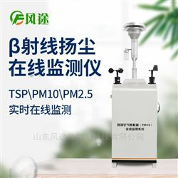 FT-YC01在线扬尘检测系统