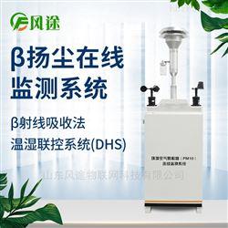 FT-YC01扬尘在线检测系统