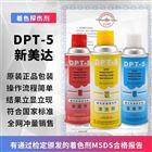 DPT-5新美达着色探伤剂